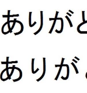 Word の「MS Pゴシック」のPは「プロポーショナルフォント」のこと。「等幅フォント」との違いは?