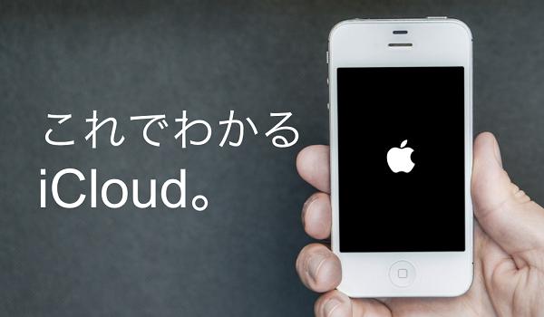 これでわかる! iPhoneのiCloudでできることまとめ。
