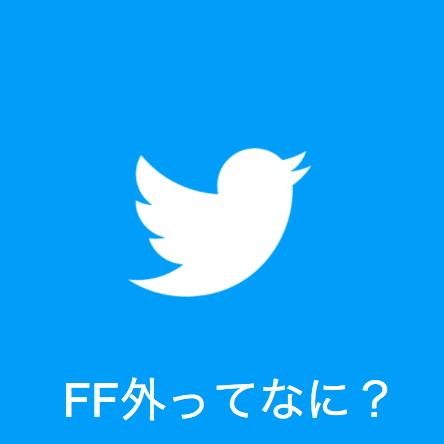 【Twitter】FF外から失礼します、ってどういう意味なの?