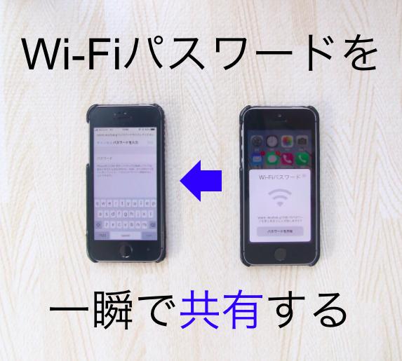 【iOS 11】自分が接続した Wi-Fiパスワードを、一瞬で隣の人のiPhoneに共有する方法