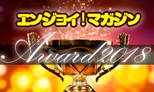 ライター&編集部が選ぶ「エンジョイ!マガジンアワード2018」発表!