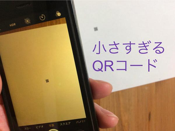 小さすぎるQRコードでも、iPhoneで読み込みを成功させる方法