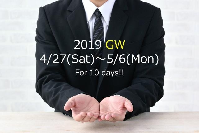 2019年のGWを自宅で楽しく過ごす方法|おすすめコンテンツ3選