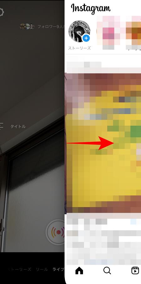 もうひとつは画面を右にスワイプする方法です。