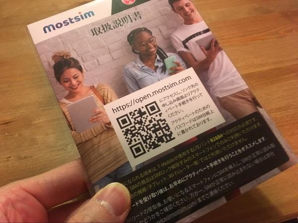 アメリカ旅行用のSIMカードを出発前に日本のAmazonで買えた!
