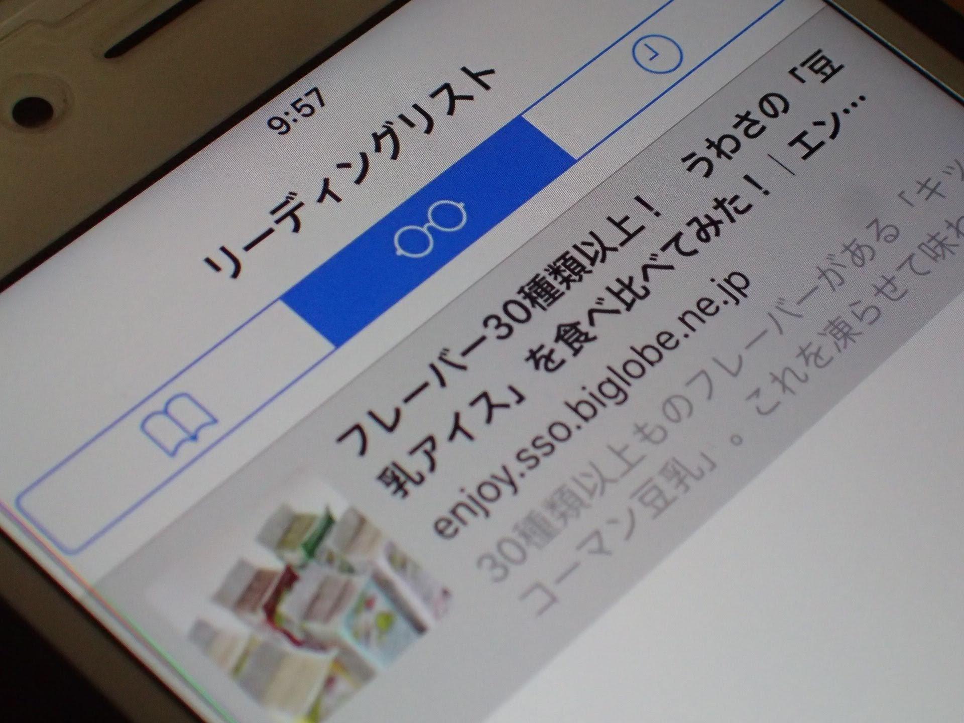 iPhoneがオフラインのときにWebページを閲覧する方法