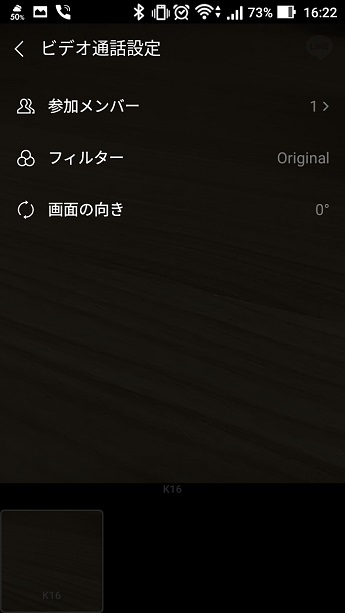 LINE操作画面