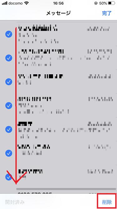 選択されたメッセージの説明図