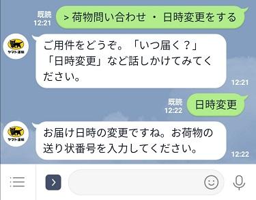 クロネコメンバーズでの受け取り日時・場所変更