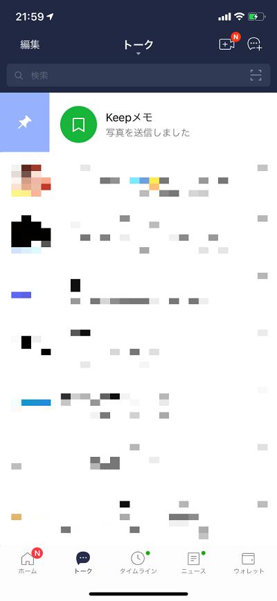 もう「ひとりLINE」使わなくていい?LINEの新機能Keepメモが便利