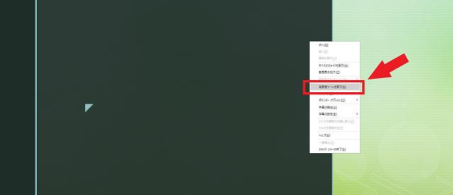 ZoomでPowerPointのスライドを表示するには?