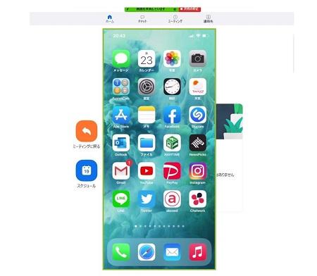 ZoomでiPhoneやiPadの画面を共有する方法とは