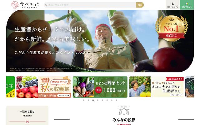 野菜が美味しいサイト紹介