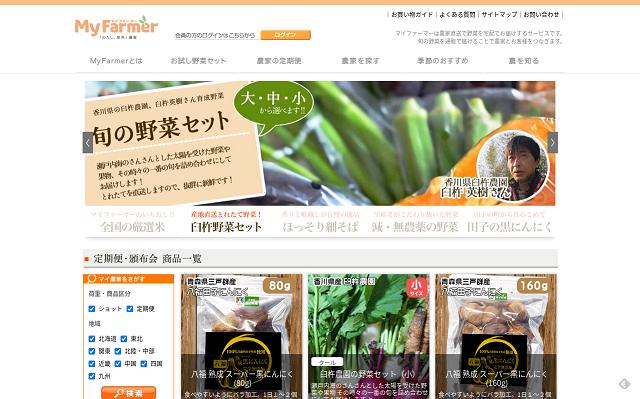 野菜が美味しいサイト