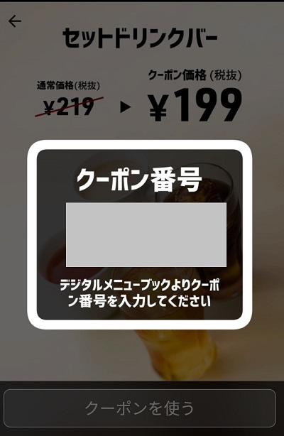 いつものゴハンをお得に!ファミレスで使えるクーポンアプリまとめ