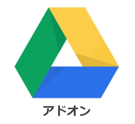 速攻で試したい! Google ドキュメントのおすすめアドオン3選