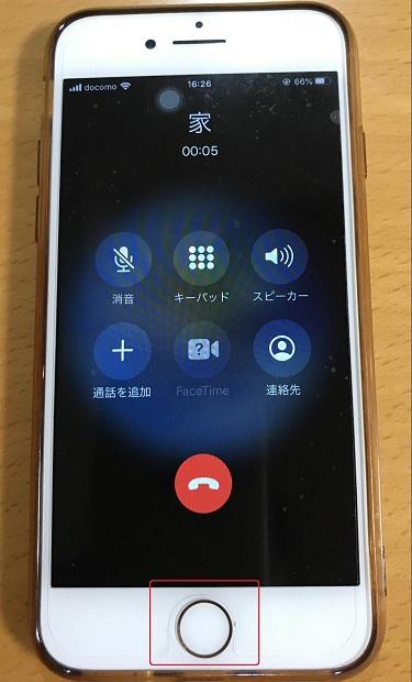 通話しながらiPhoneの操作をするには