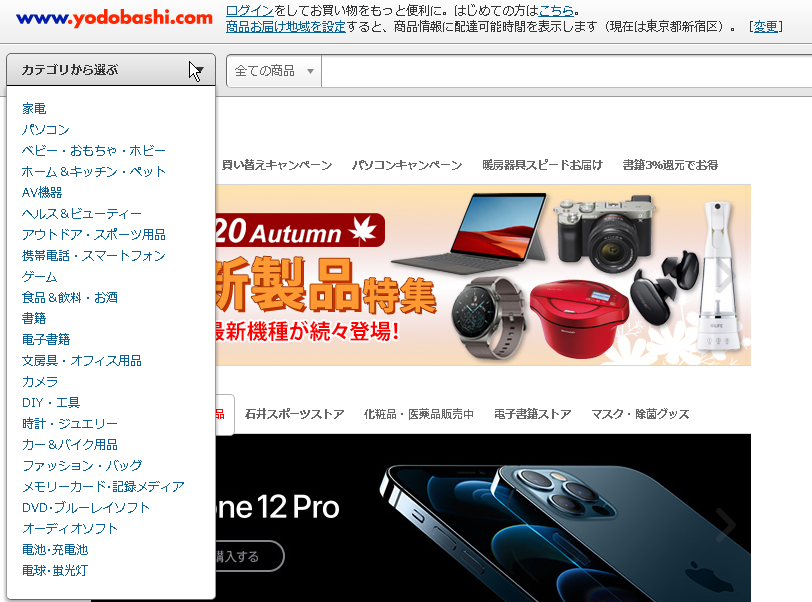 ヨドバシ.comなら味噌1つからでも送料無料!家電通販サイトのイメージを超えた魅力とは