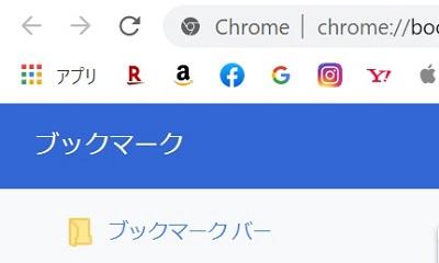 Chromeのブックマークバーがかわいくなる!便利なアイコン表示の方法