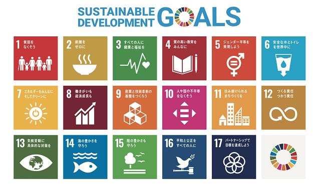 SDGs(持続可能な開発目標)とは?17の目標をわかりやすく紹介