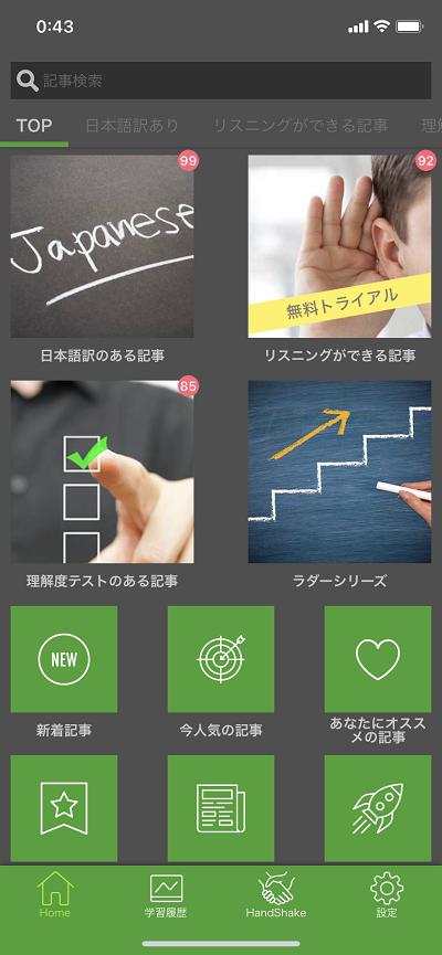 スマホで簡単英語学習!おすすめアプリ3選