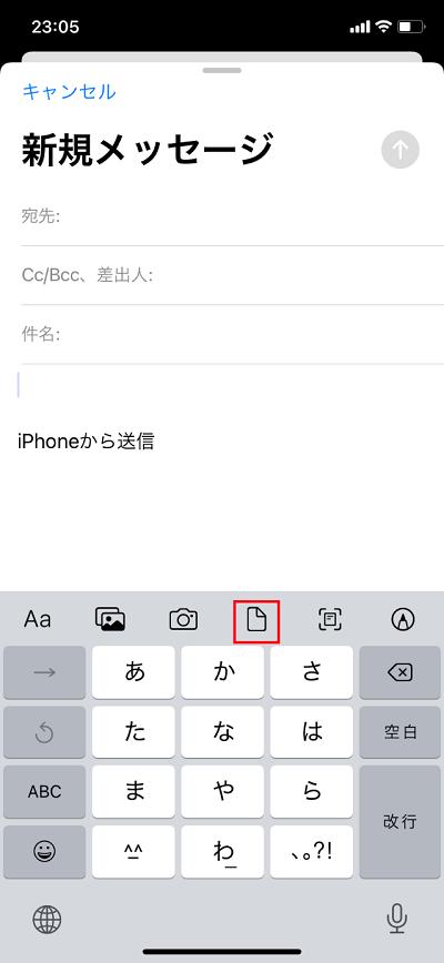 添付ファイルの送受信にも便利!iPhoneの「ファイル」アプリ
