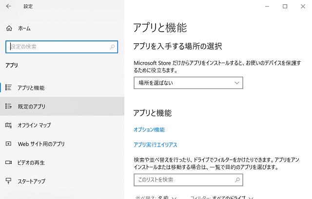 パソコンでいつものファイルが開かない!設定方法は?