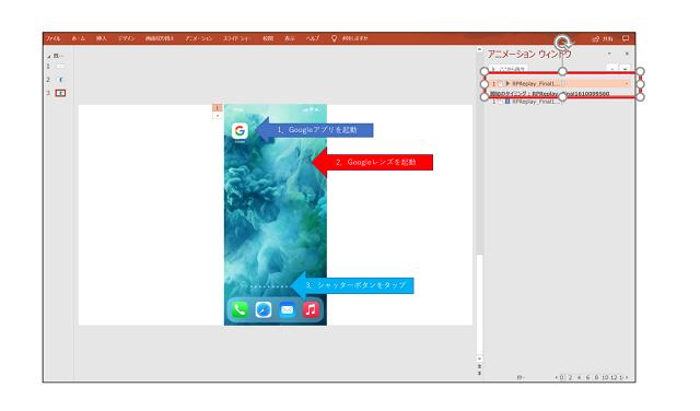 PowerPoint(パワポ)の機能だけで操作説明動画を編集する方法