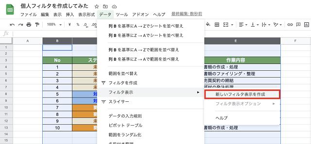 Googleスプレッドシートで自分だけのフィルターをつくる方法
