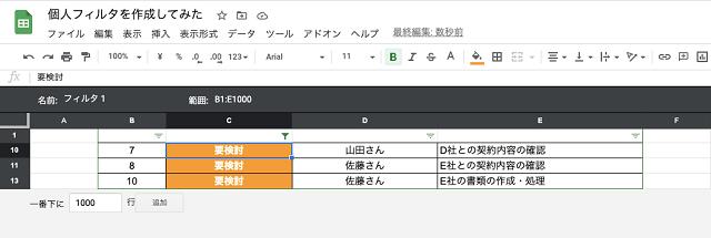 フィルターを使って、例えばC列を選択すれば、ステータスの中の特定のデータを抽出することもできます。