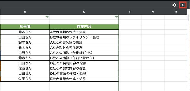 例えばステータスの「要検討」にチェックを入れれば、「要検討」のだけを抽出することができます。