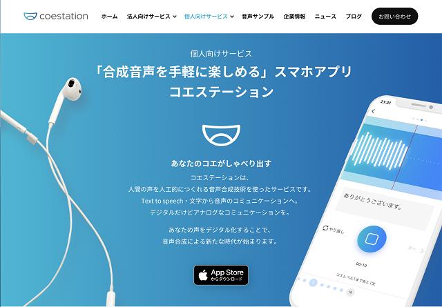 アプリで自分の声の合成音を作って楽しめる「コエステーション」ってなに?