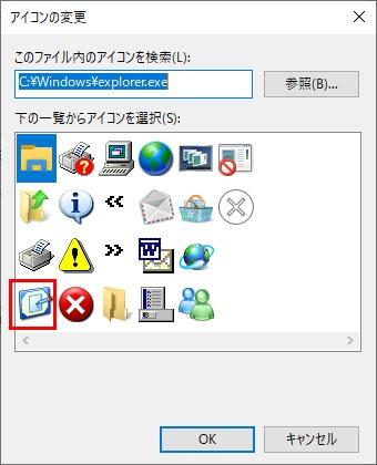 Windows10に「デスクトップの表示」アイコンは作れる!