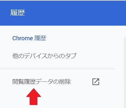 GoogleChromeの履歴や検索履歴をすべて消去する方法