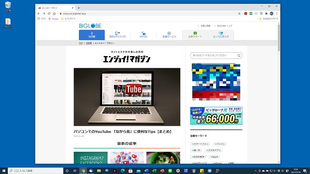 Windows 10の「切り取り&スケッチ」で画面キャプチャが自由に!