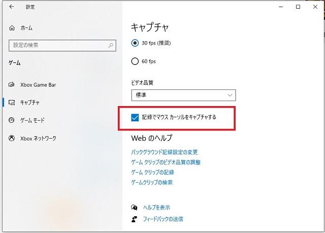 【Windows標準】PCで画面録画をする方法
