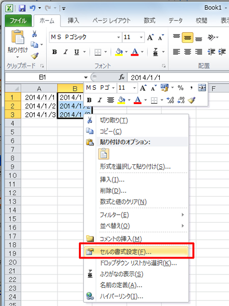 曜日 excel 【Excel】エクセルにて曜日を連続で入力(オートフィル)する方法【自動で入力できない場合の対応策も】