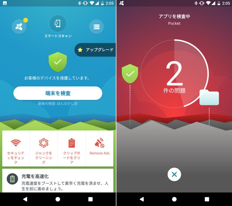 スマホ ウイルス 対策 Android向けセキュリティアプリのおすすめ2021【スマホ&タブレット】...