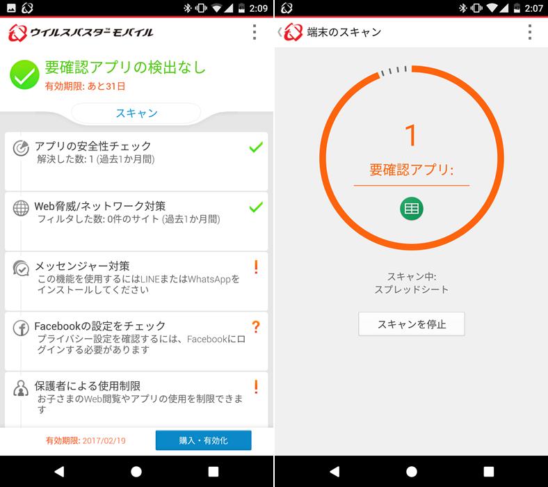 ウイルス 対策 スマホ Androidの無料ウイルス対策アプリは有効か? [ウィルス対策・セキュリティソフト]