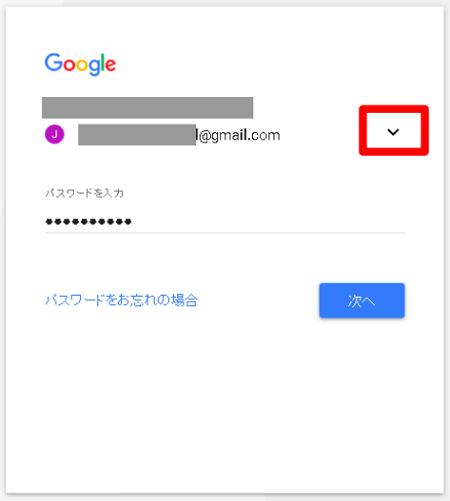 アカウント 削除 グーグル