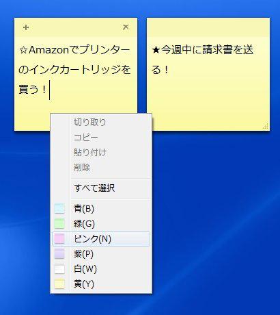 Windows10 ふせん