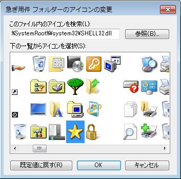 デスクトップ アイコン 画像
