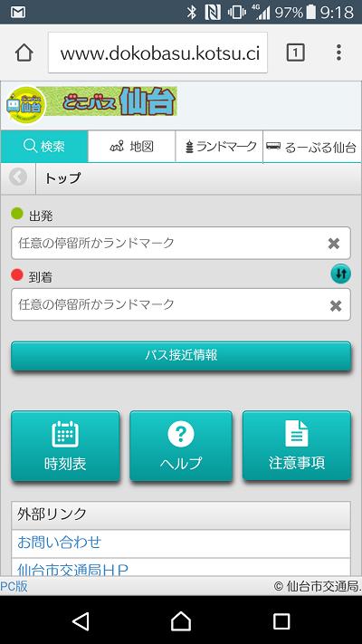 バス 仙台 アプリ どこ どこバス仙台