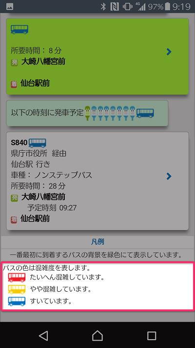 仙台 アプリ バス どこ