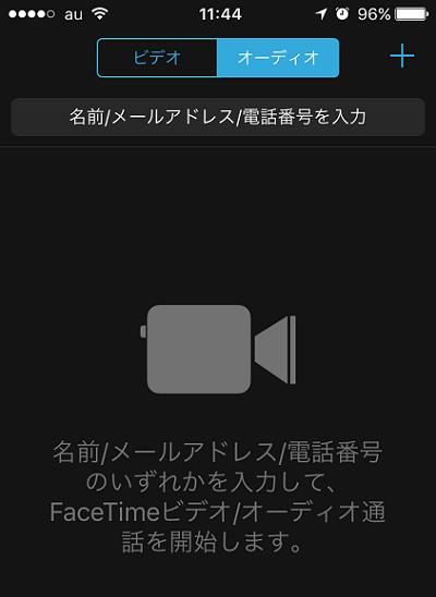 タイム ビデオ フェイス 寝起きの「FaceTimeビデオ」、音声だけに切り替えられる?