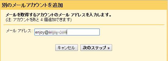メールアドレスを複数取得する方法Gmail ...