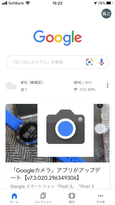 グーグル レンズ 使い方