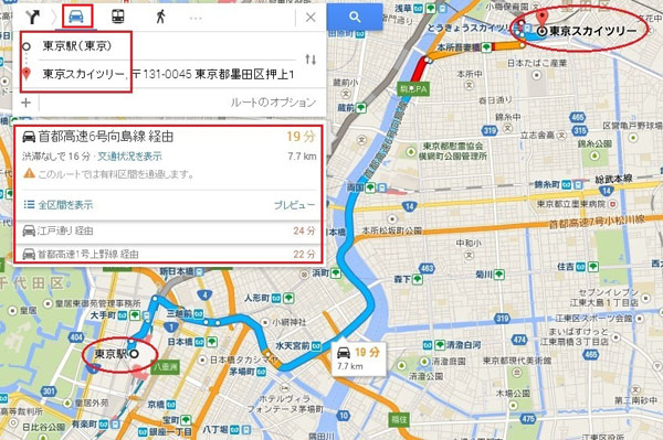 マップ 検索 グーグル ルート