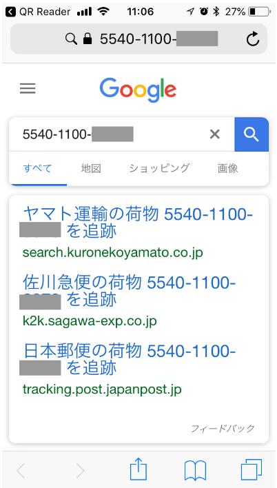 Jp 追跡 番号
