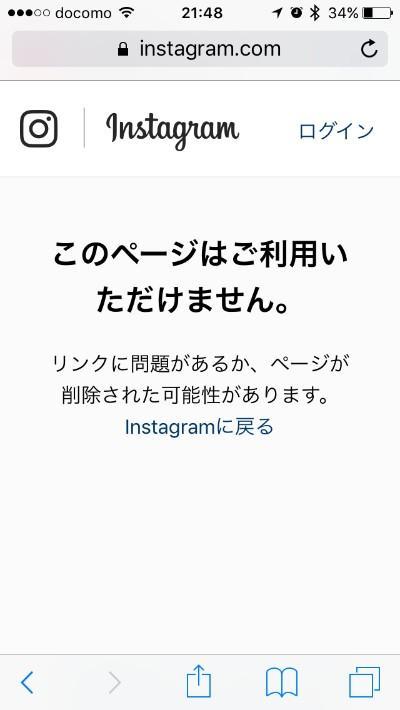 の 削除 グラム インスタ アカウント